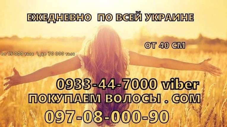 Продать волосы в Запорожье, фото 2