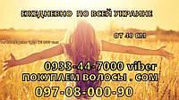 Продать волосы в Запорожье