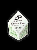 Крем для контура глаз 5 ml