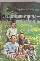 Лекарственные травы - путь к здоровью. Советы современной семье