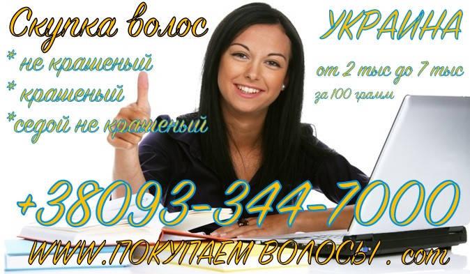 Продать волосы в Новомосковске , фото 2