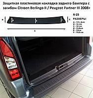 Накладка заднего бампера Peugeot Partner III 2008>
