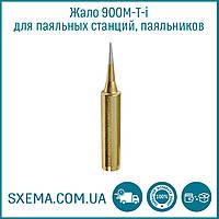 Жало для паяльной станции или паяльника 900M-T-I, Lukey, Baku, Kada, KMT, Aida, Extools