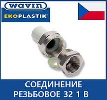 Соединение резьбовое 32 1     в  (Американка) Wavin Ekoplastik чехия