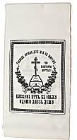 Полотенечное с печатью комлект