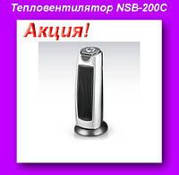 Тепловентилятор керамический QUARTZ HEATER HOROS NSB-200C 4!Акция