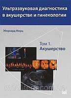 Мерц Э. Ультразвуковая диагностика в акушерстве и гинекологии. Том 1. Акушерство