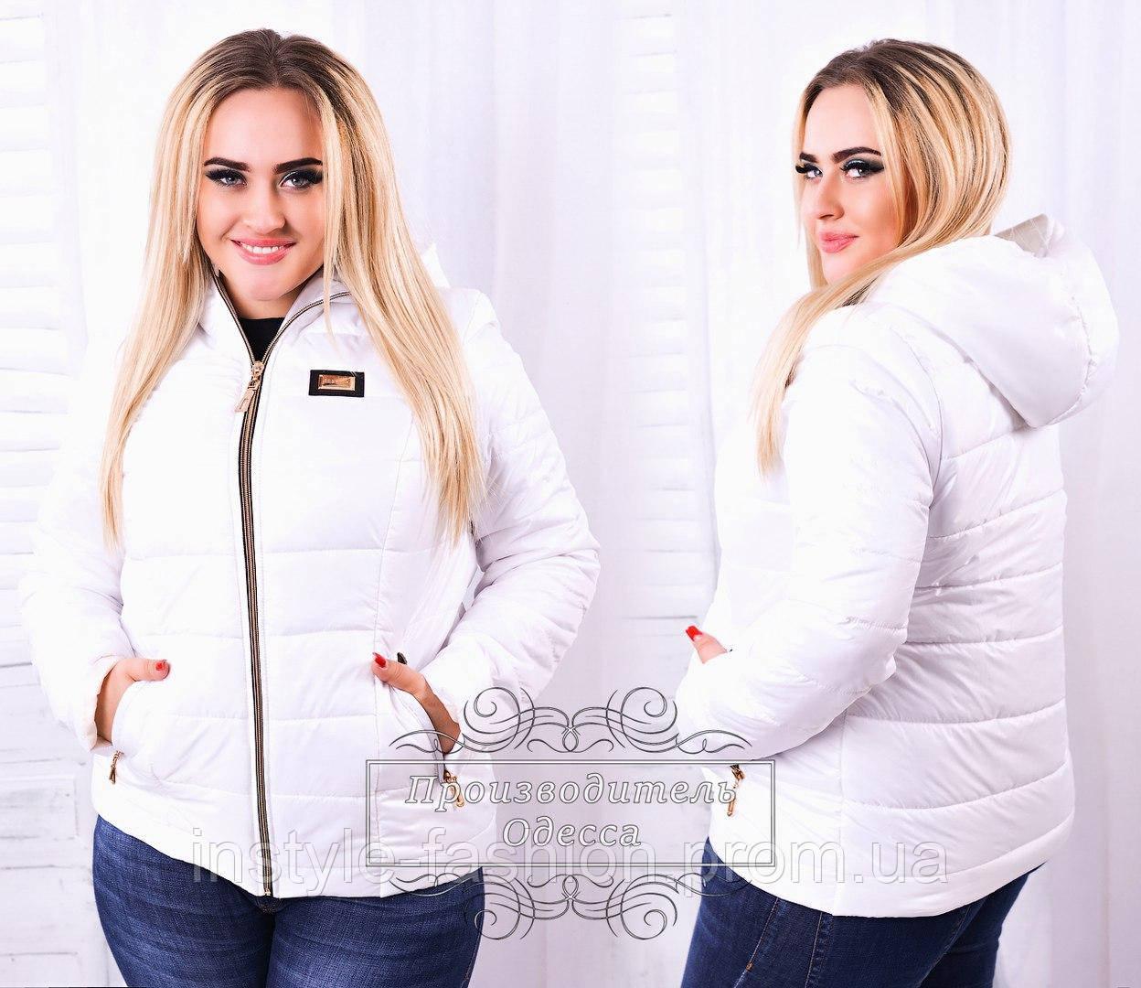 Женская куртка с капюшоном ткань плащевка на синтепоне 150 до 56 размера цвет белый