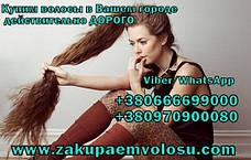 Продать волосы в Бердянске дорого