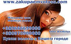 Продать волосы в Черкассах дорого Купим волосы дорого