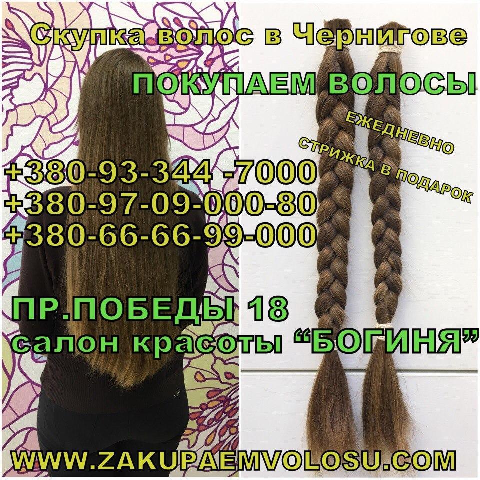 Продать волосы в Чернигове