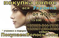 Продать волосы в Житомире