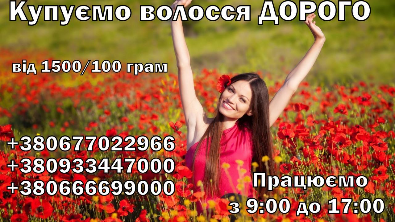 Продати волосся в Тернополі дорого Купуємо волосся Тернопіль