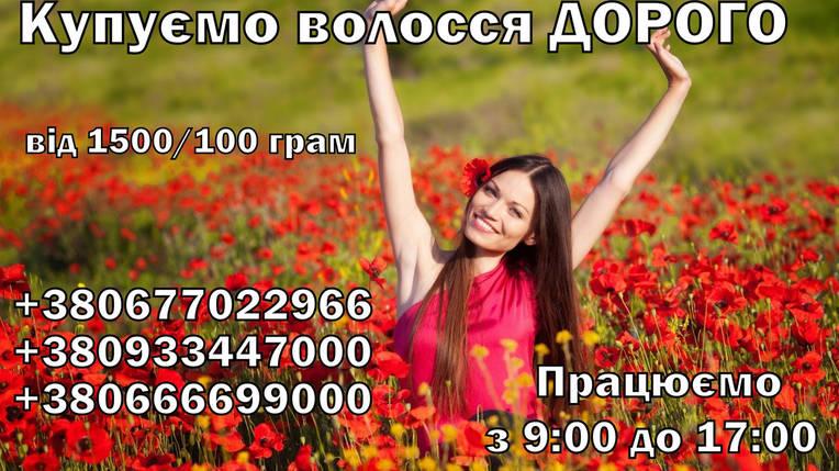 Продати волосся в Тернополі дорого Купуємо волосся Тернопіль, фото 2