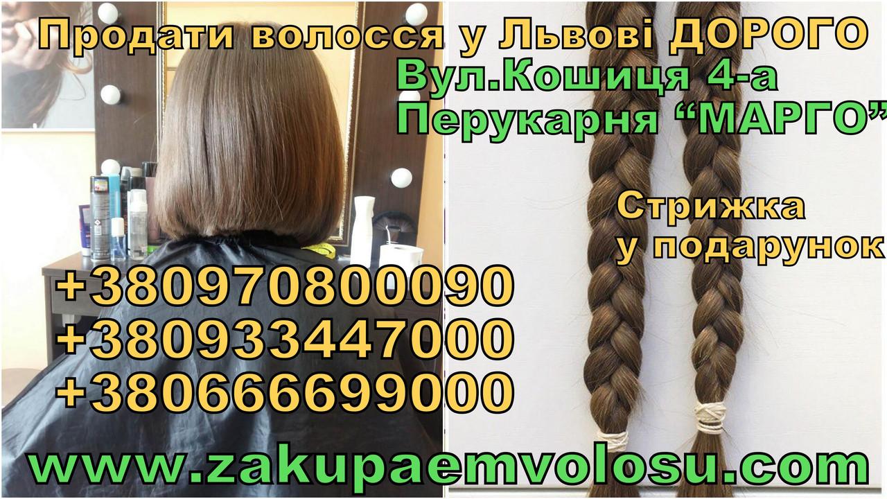 Продати волосся у Львові дорого