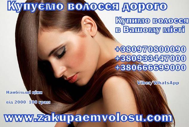 Продати волосся в Ужгороді Скупка волосся Закарпаття, фото 2