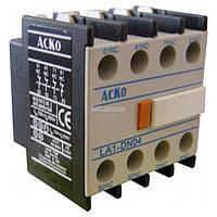 Дополнительные контакты ДК-04 (LA1-DN04) 4НЗ, АСКО-УКРЕМ, A0040050008