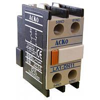 Дополнительные контакты ДК-11 (LA1-DN11) 1НО+1НЗ, АСКО-УКРЕМ, A0040050009