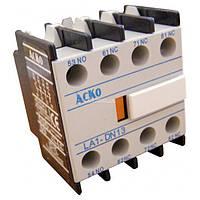 Дополнительные контакты ДК-13 (LA1-DN13) 1НО+3НЗ, АСКО-УКРЕМ, A0040050010