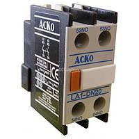 Дополнительные контакты ДК-20 (LA1-DN20) 2НО, АСКО-УКРЕМ, A0040050011
