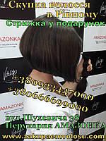 Скупка волосся Рівне Продати волосся в Рівному