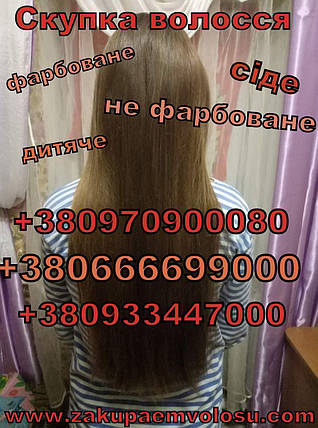 Продати волосся в Луцьку, фото 2