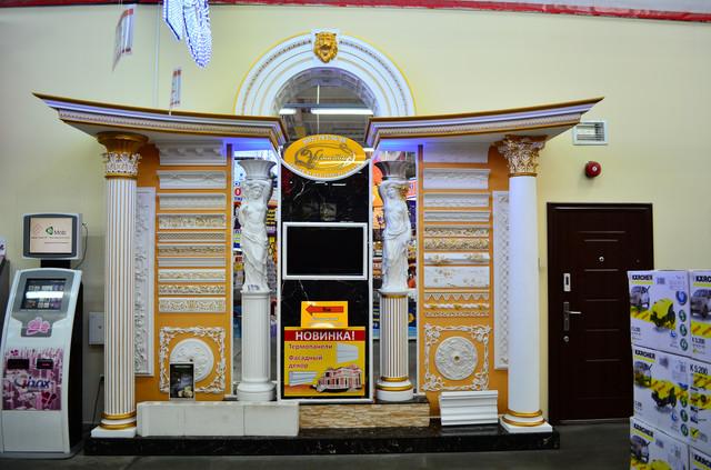 Гипсовая выставка, Донецк, Эррмитаж