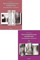 Орел А.М. Рентгенодиагностика позвоночника для мануальных терапевтов. тт. 1,2