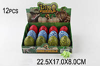 Яйцо растишка (динозаврик), большое