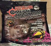 Смерть грызунам 120 г Микс (гранулы от крыс и мышей)