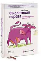 Фиолетовая корова Сет Годин твердый переплет