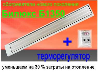 """Инфракрасный обогреватель, Подвесной """"Билюкс"""" Б1350"""
