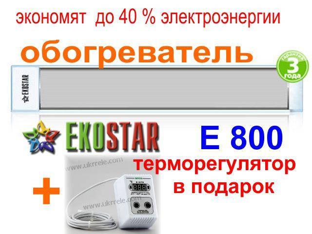 Энергосберегающий инфракрасный обогреватель (длинноволновой) E800