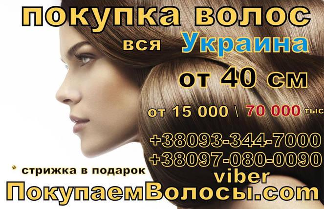 Продать волосы в Никополе, фото 2