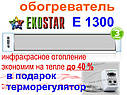 Энергосберегающий инфракрасный обогреватель (подвесной) Е1300, фото 3
