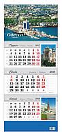 Календарь 2018, настенный, квартальный, фото, БИЗНЕС-ОДЕССА