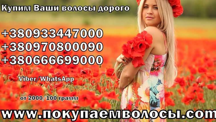 Продать волосы в Мариуполе дорого Скупка волос в Мариуполе, фото 2