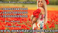 Продать волосы в Мариуполе дорого Скупка волос в Мариуполе
