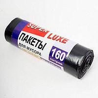"""Мусорные пакеты """"Super Luxe"""" 160л. 10шт"""