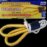 "Електросушка для взуття ТМ ""AVA"""