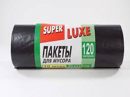 """Мусорные пакеты """"Super Luxe"""" 120л. 10шт"""