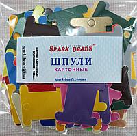 Шпули картонные цветные для мулине ( микс 100 шт.)