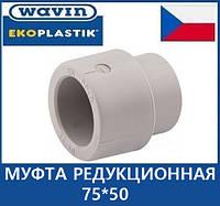 Муфта редукционная 75*50 Wavin Ekoplastik чехия