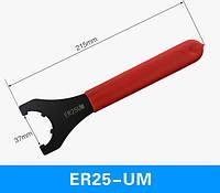 Ключ для гайки цангового патрона ER25UM