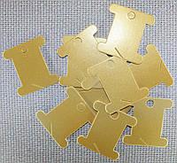 Шпуля картонная. Цвет - золотистый