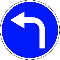 Предписывающие знаки — 4.3 Движение налево, дорожные знаки