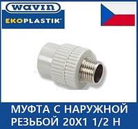 Муфта с наружной резьбой  20 1/2 Н Wavin Ekoplastik
