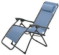 Садовый раскладной стул шезлонг с подголовником и подставкой для ног синий