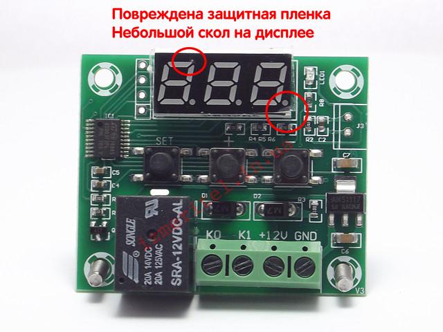 Реле времени W1209 (Уценка)