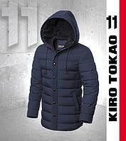 Куртка зимняя японская теплая мужская Kiro Tokao - 8806 темно-синяя